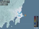 2013年03月11日17時10分頃発生した地震