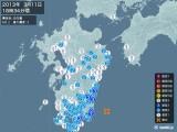 2013年03月11日18時34分頃発生した地震