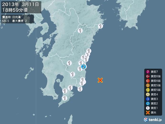 地震情報(2013年03月11日18時59分発生)