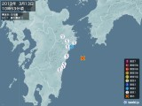 2013年03月13日10時53分頃発生した地震