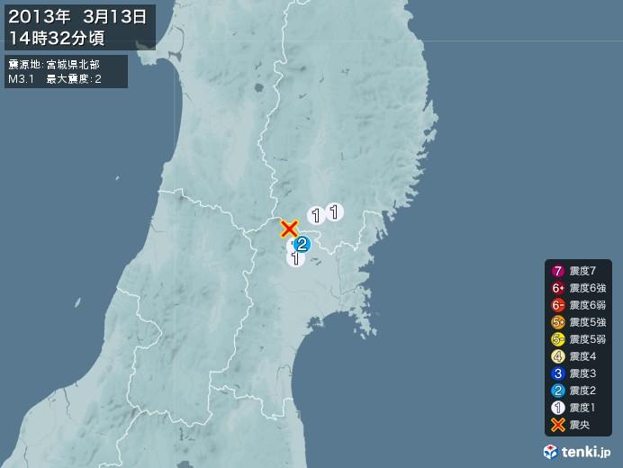 地震情報(2013年03月13日14時32分発生)