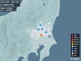 2013年03月13日21時50分頃発生した地震