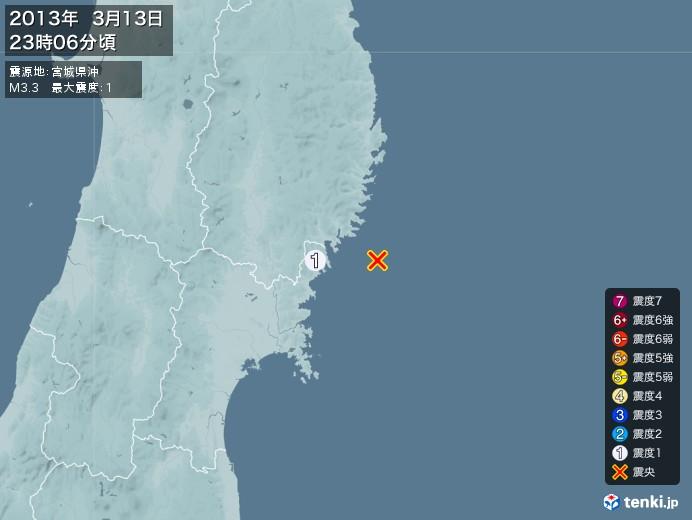 地震情報(2013年03月13日23時06分発生)
