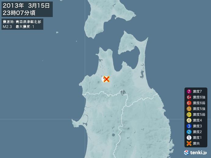 地震情報(2013年03月15日23時07分発生)