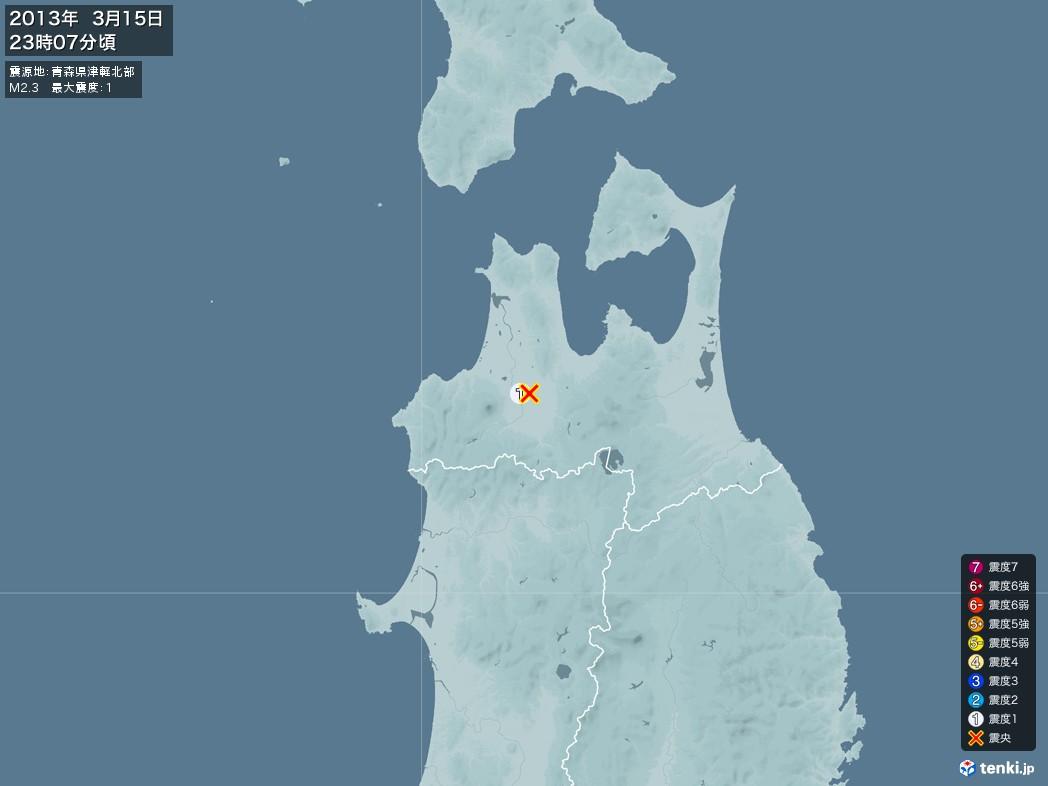 地震情報 2013年03月15日 23時07分頃発生 最大震度:1 震源地:青森県津軽北部(拡大画像)