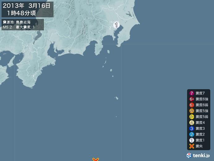 地震情報(2013年03月16日01時48分発生)