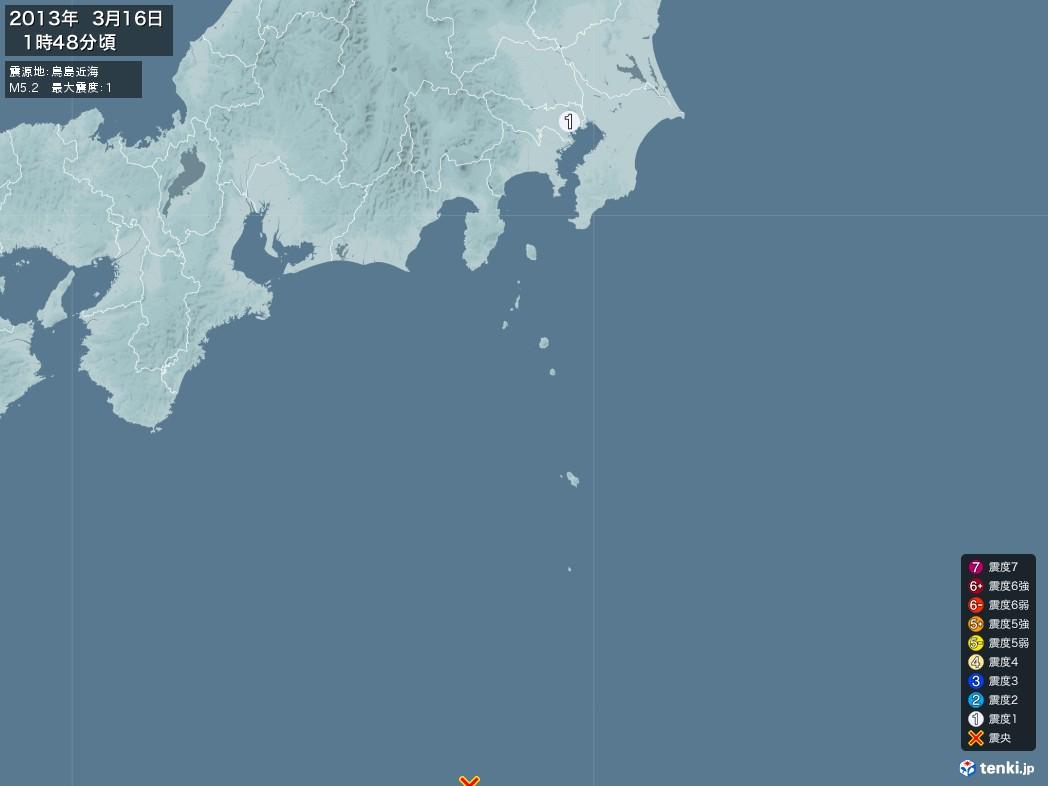 地震情報 2013年03月16日 01時48分頃発生 最大震度:1 震源地:鳥島近海(拡大画像)