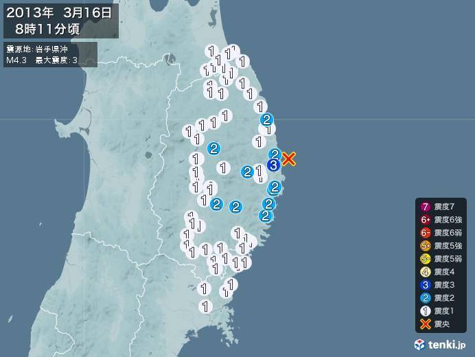 地震情報(2013年03月16日08時11分発生)