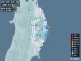 2013年03月16日08時11分頃発生した地震