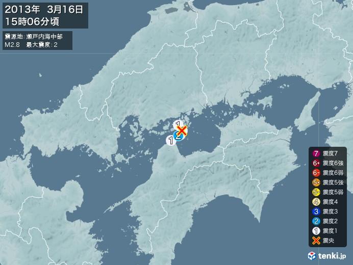 地震情報(2013年03月16日15時06分発生)