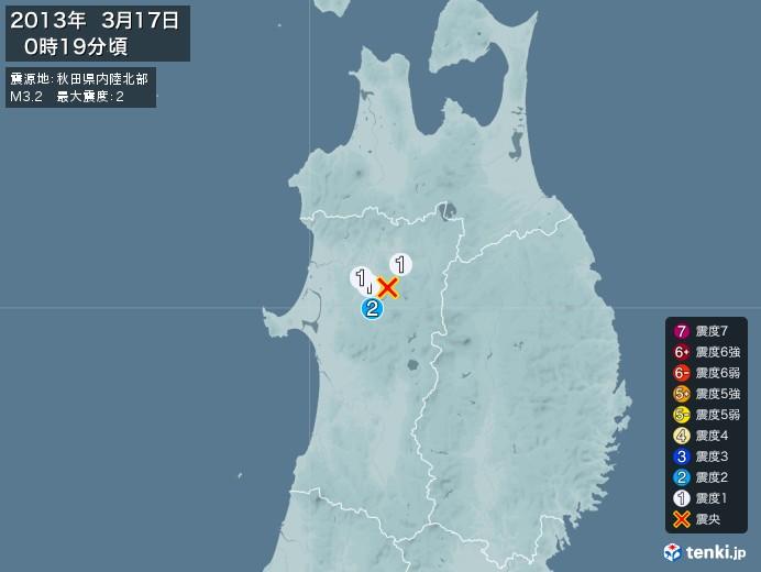 地震情報(2013年03月17日00時19分発生)