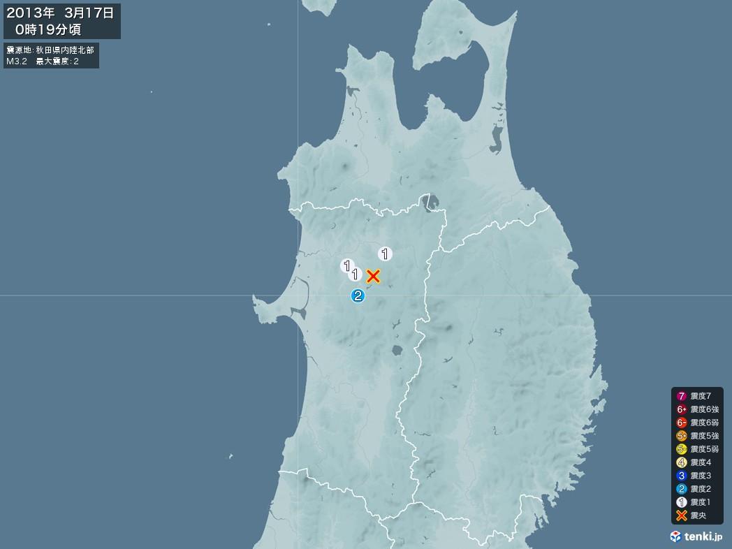 地震情報 2013年03月17日 00時19分頃発生 最大震度:2 震源地:秋田県内陸北部(拡大画像)