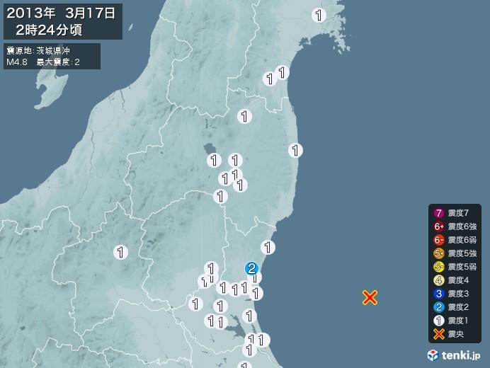 地震情報(2013年03月17日02時24分発生)