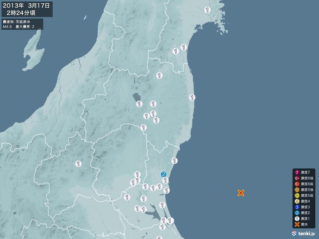 地震情報 2013年03月17日 02時24分頃発生 最大震度:2 震源地:茨城県沖(拡大画像)