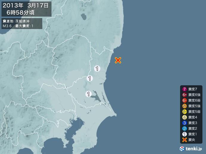 地震情報(2013年03月17日06時58分発生)