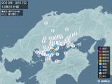2013年03月17日12時31分頃発生した地震