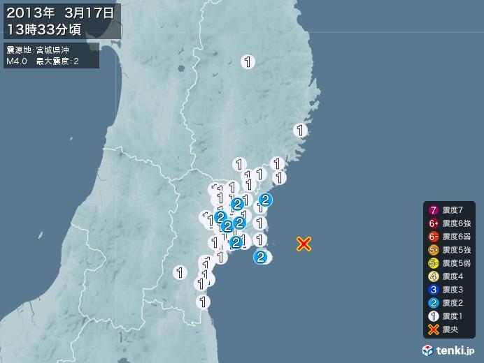地震情報(2013年03月17日13時33分発生)