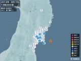 2013年03月17日13時33分頃発生した地震