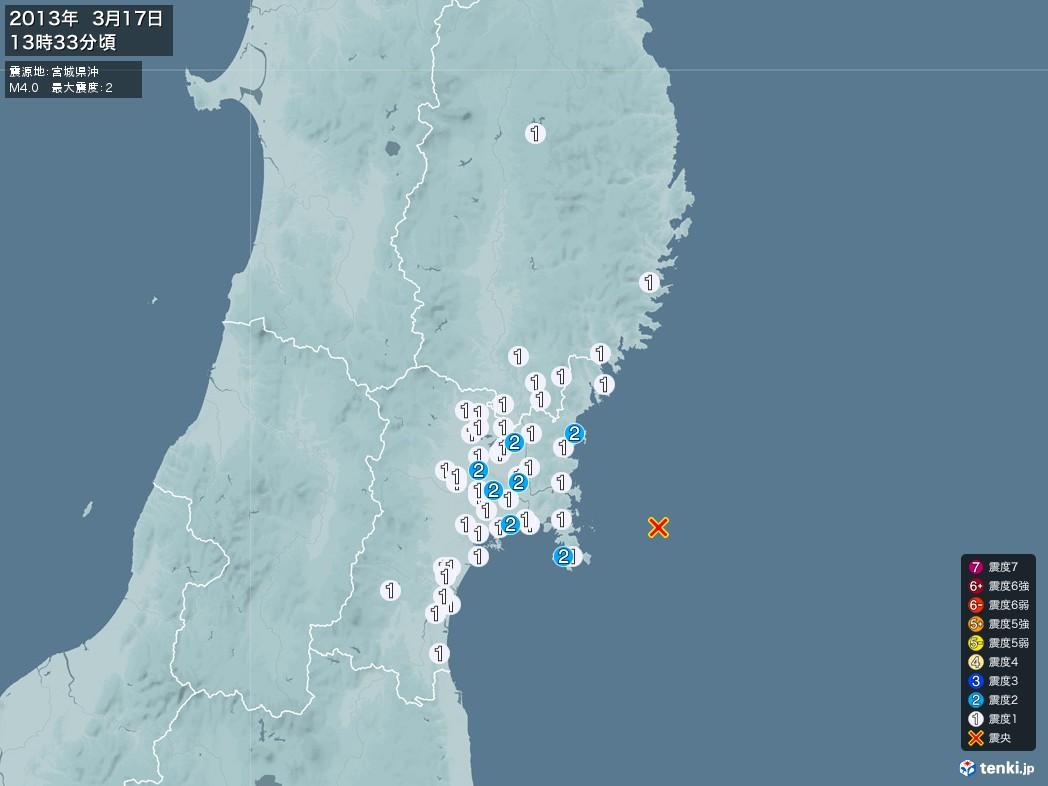 地震情報 2013年03月17日 13時33分頃発生 最大震度:2 震源地:宮城県沖(拡大画像)