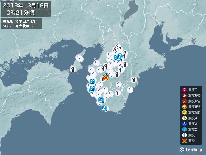 地震情報(2013年03月18日00時21分発生)