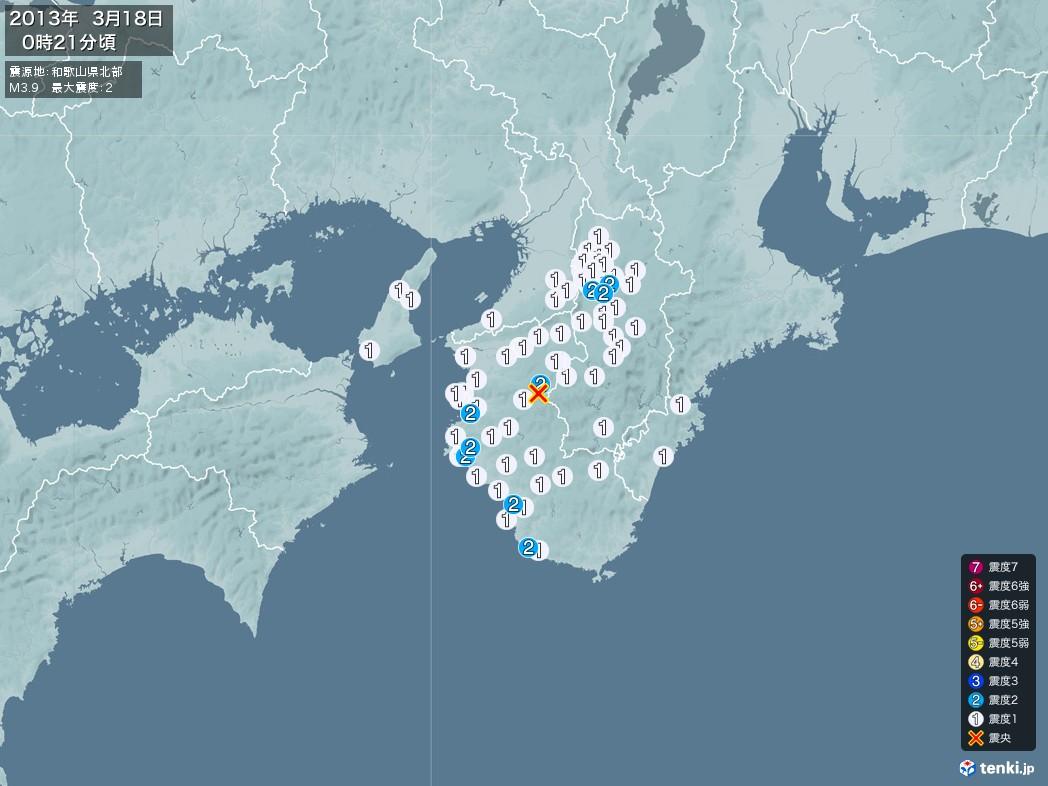 地震情報 2013年03月18日 00時21分頃発生 最大震度:2 震源地:和歌山県北部(拡大画像)