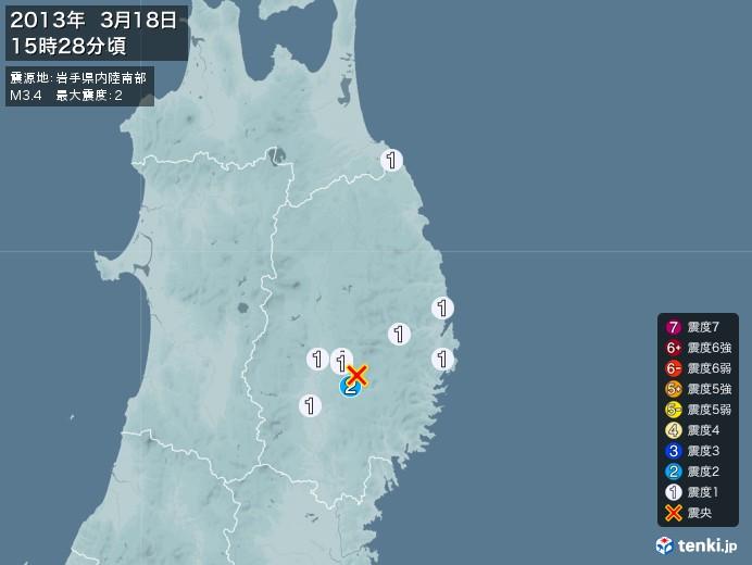 地震情報(2013年03月18日15時28分発生)
