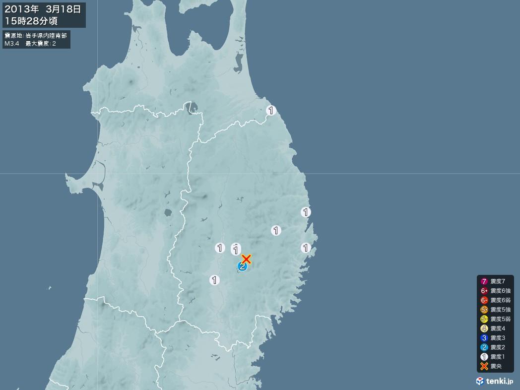 地震情報 2013年03月18日 15時28分頃発生 最大震度:2 震源地:岩手県内陸南部(拡大画像)