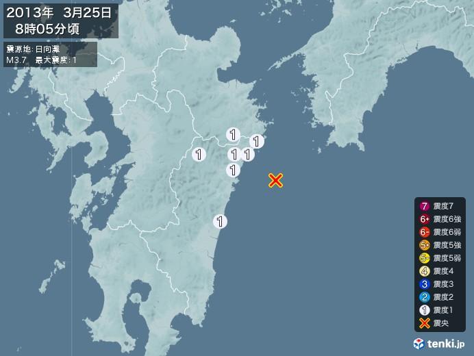 地震情報(2013年03月25日08時05分発生)