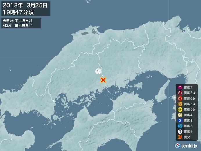 地震情報(2013年03月25日19時47分発生)