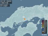 2013年03月25日19時47分頃発生した地震