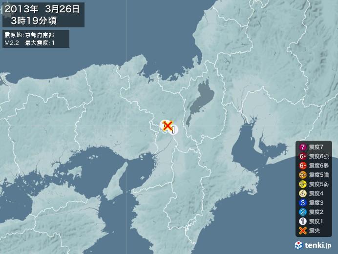 地震情報(2013年03月26日03時19分発生)