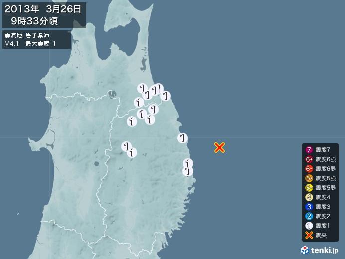 地震情報(2013年03月26日09時33分発生)