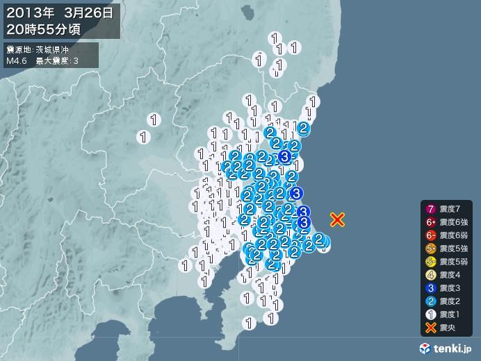 地震情報(2013年03月26日20時55分発生)