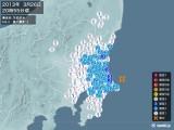 2013年03月26日20時55分頃発生した地震