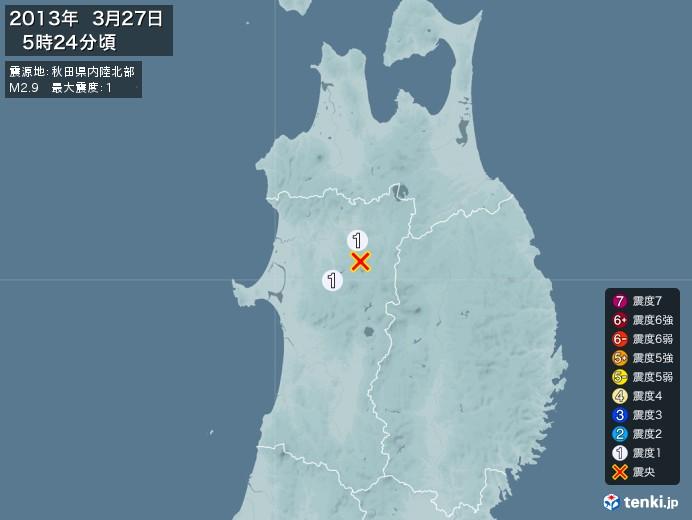 地震情報(2013年03月27日05時24分発生)