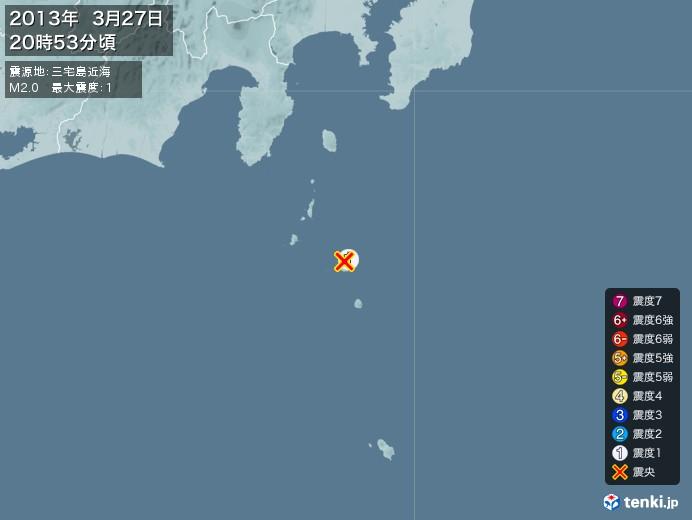 地震情報(2013年03月27日20時53分発生)