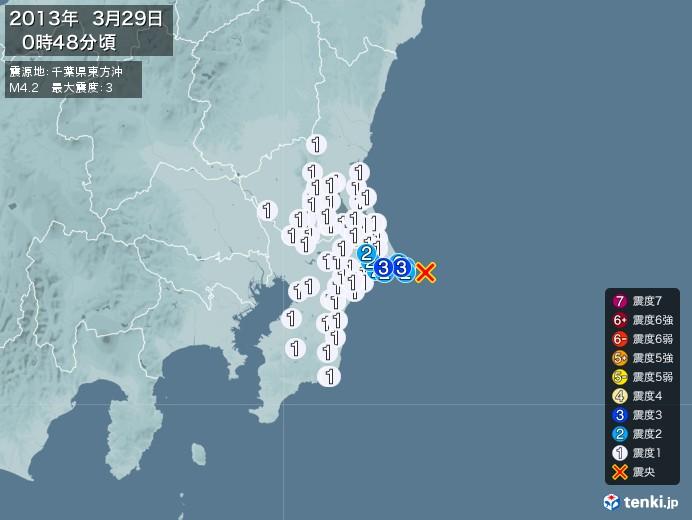 地震情報(2013年03月29日00時48分発生)