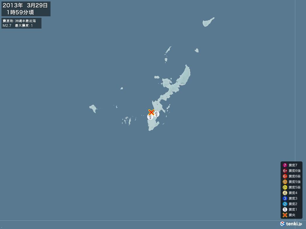 地震情報 2013年03月29日 01時59分頃発生 最大震度:1 震源地:沖縄本島近海(拡大画像)