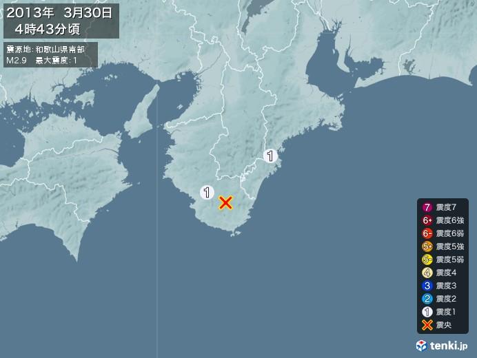 地震情報(2013年03月30日04時43分発生)