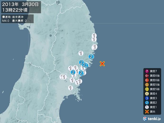 地震情報(2013年03月30日13時22分発生)