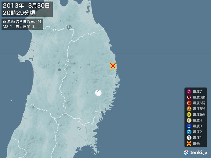 地震情報(2013年03月30日20時29分発生)