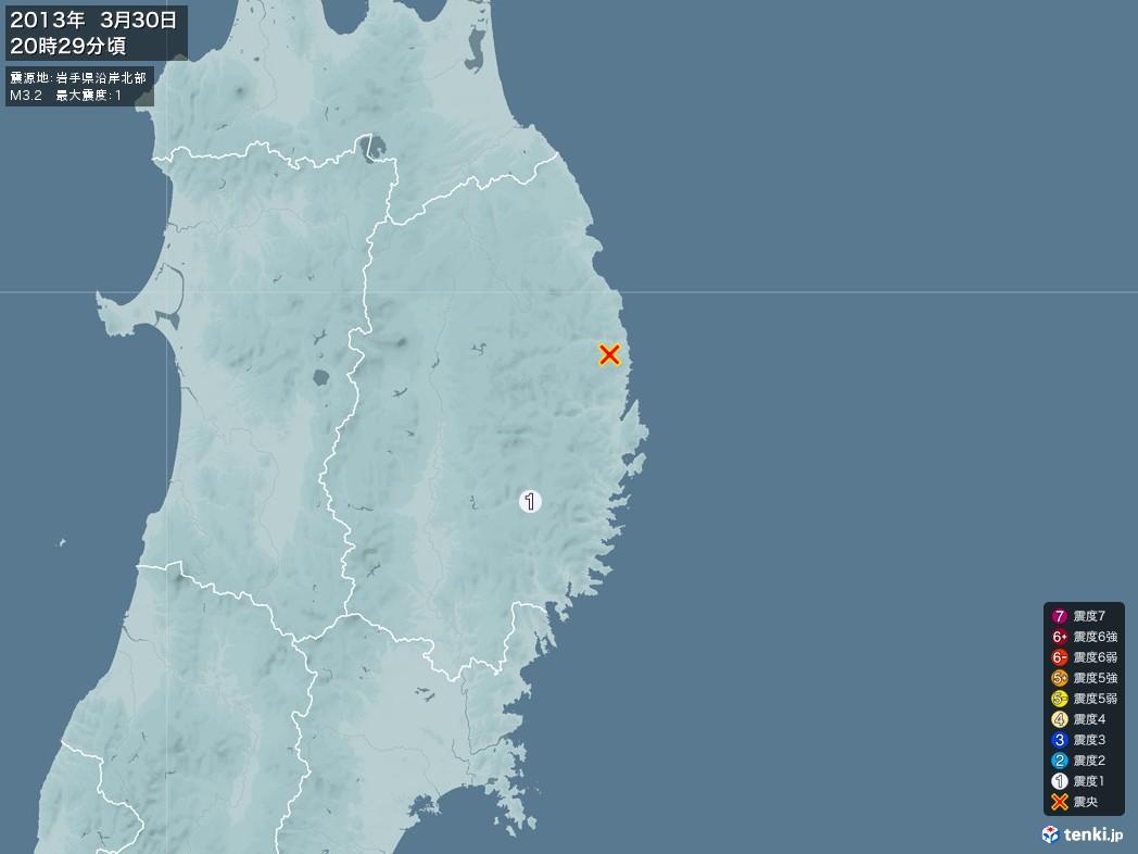 地震情報 2013年03月30日 20時29分頃発生 最大震度:1 震源地:岩手県沿岸北部(拡大画像)