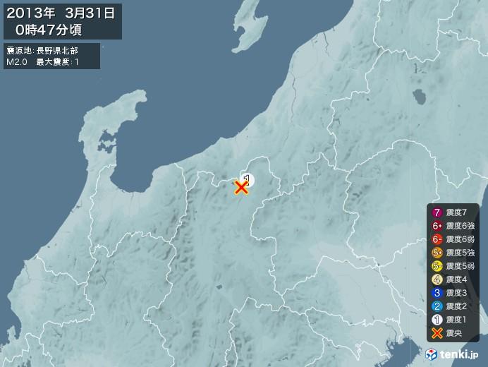 地震情報(2013年03月31日00時47分発生)