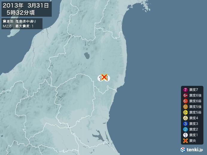 地震情報(2013年03月31日05時32分発生)