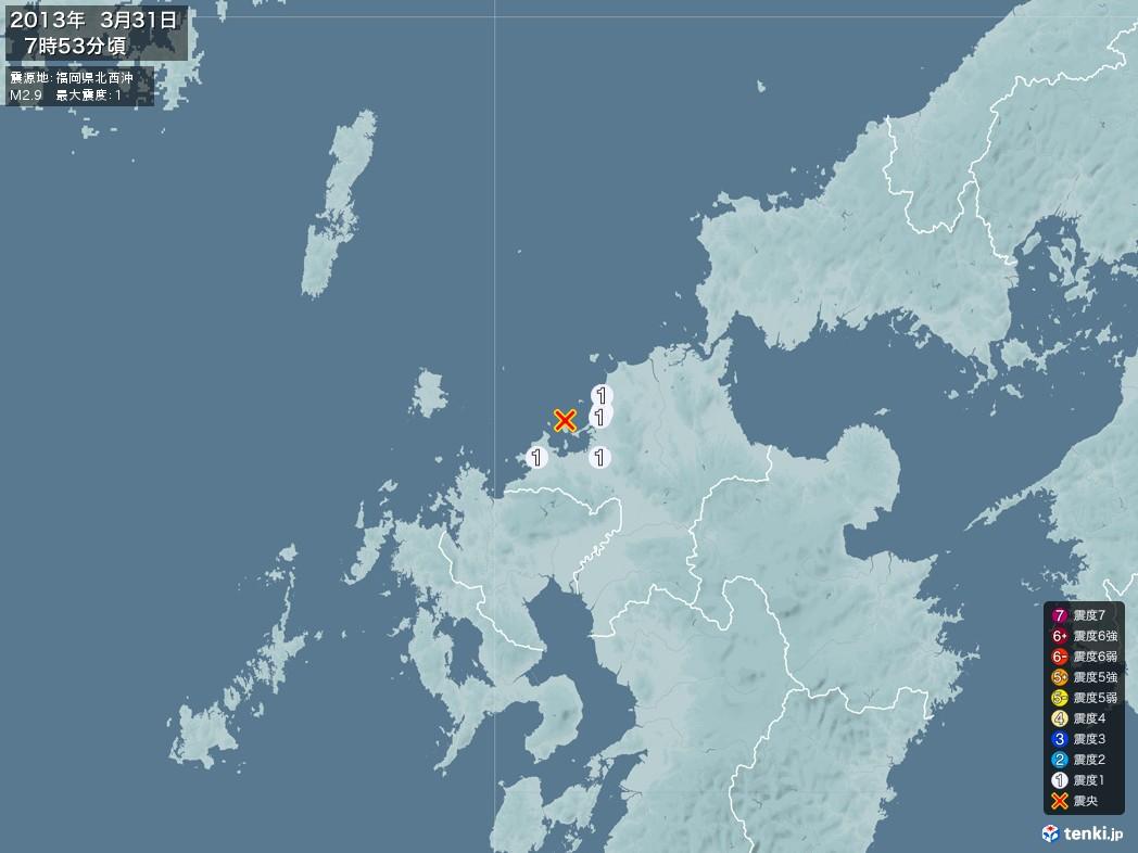 地震情報 2013年03月31日 07時53分頃発生 最大震度:1 震源地:福岡県北西沖(拡大画像)