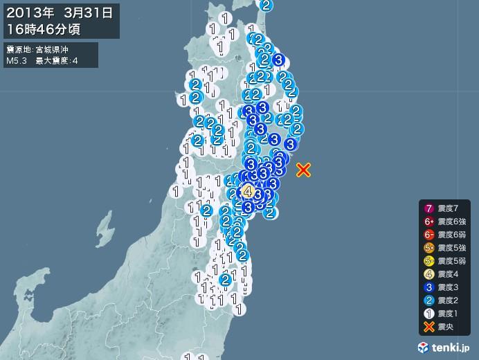 地震情報(2013年03月31日16時46分発生)