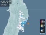2013年04月02日04時09分頃発生した地震