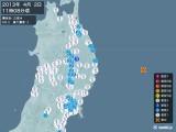 2013年04月02日11時08分頃発生した地震