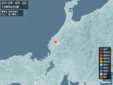 2013年04月02日15時54分頃発生した地震