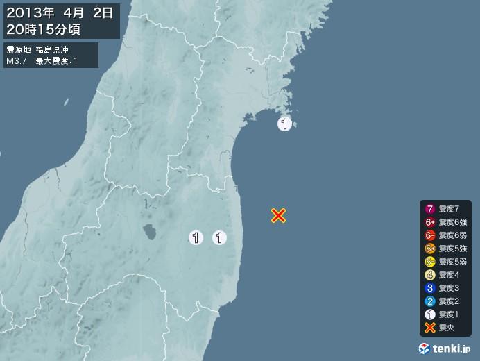 地震情報(2013年04月02日20時15分発生)